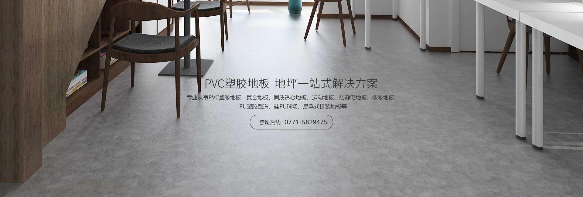 pvc地板报价