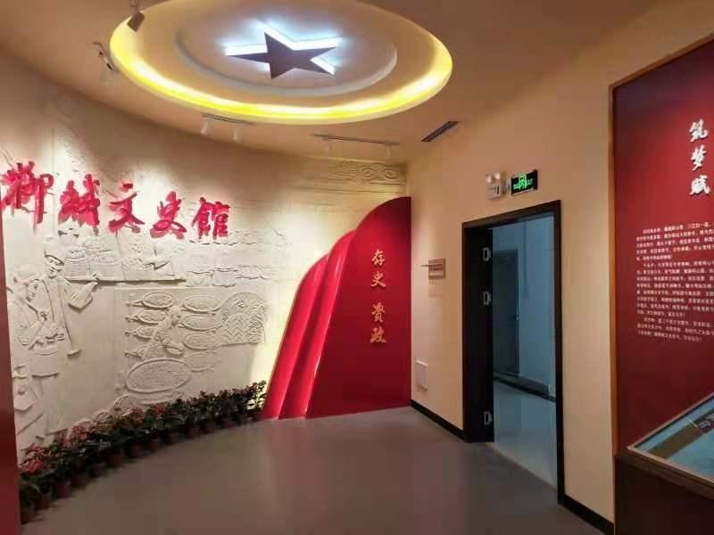 柳州文史馆